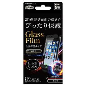 レイアウト rayout iPhone 7 Plus用 液晶保護ガラスフィルム 9H 全面保護 光沢 0.35mm ブラック RT-P13RFG/CB