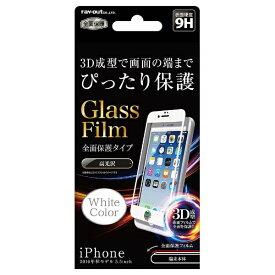 レイアウト rayout iPhone 7 Plus用 液晶保護ガラスフィルム 9H 全面保護 光沢 0.35mm ホワイト RT-P13RFG/CW