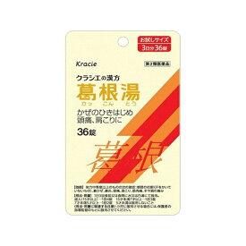【第2類医薬品】 葛根湯エキス錠クラシエ(36錠)【wtmedi】クラシエ Kracie