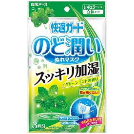 白元 快適ガードのど潤いぬれマスク レギュラーサイズ グリーンミントの香り 3回分