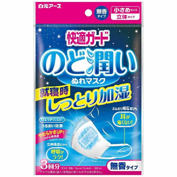 白元 快適ガードのど潤いぬれマスク 小さめサイズ 無香タイプ 3回分