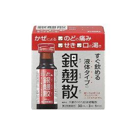 【第2類医薬品】 銀翹散(30mL×3本)【wtmedi】大鵬薬品工業