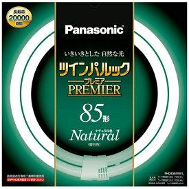 パナソニック Panasonic FHD85ENWL 二重環形蛍光灯(FHD) ツインパルックプレミア [昼白色][FHD85ENWL]