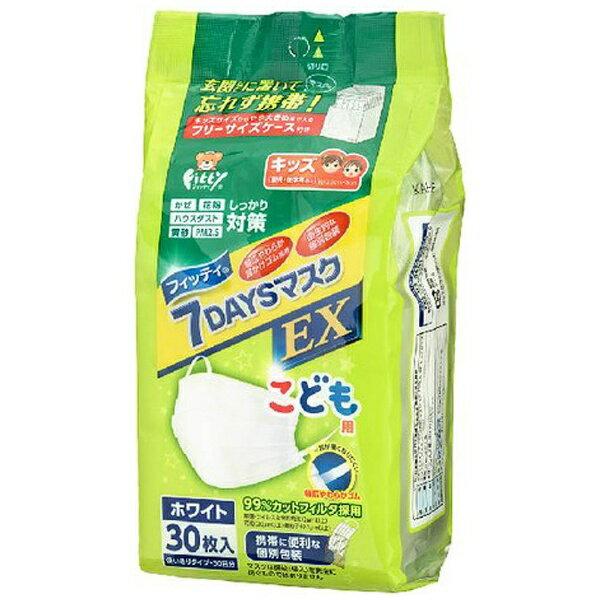 玉川衛材 Tamagawa-Eizai フィッティ 7DAYSマスクEX こども用 ホワイト キッズサイズ 30枚入 ケース付