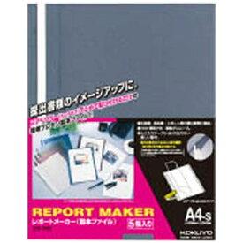コクヨ KOKUYO [ファイル] レポートメーカー A4縦 青 5冊入り セホ-50B[セホ50B]