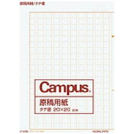 コクヨ KOKUYO 原稿用紙 二つ折り A4 縦書き 20X20 罫色茶 20枚 ケ-20N