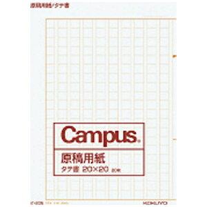 コクヨ KOKUYO [原稿用紙] 原稿用紙 二つ折り A4縦書き 20×20字 罫色:茶 20枚 ケ-20N