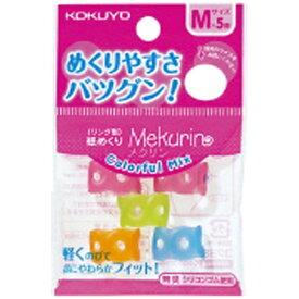 コクヨ KOKUYO [紙めくり] メクリン カラフルミックス Mサイズ 5個入 メク-C21