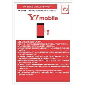 ワイモバイル Y!Mobile マイクロSIM 「Y!mobile」 USIMパッケージ スターターキット 選べる「データSIMプラン」・「スマホプラン」 ZGP680[ZGP680]