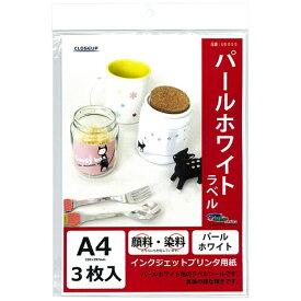 クローズアップ CLOSE UP マルチラベル インクジェット パールホワイト IJ8055 [A4 /3シート /1面 /光沢]