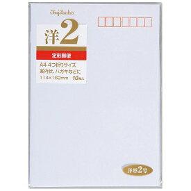 マルアイ MARUAI [封筒] 洋形2号 10枚入 ヨ-12