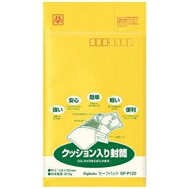 マルアイ MARUAI [封筒] クッション付封筒 セーフパック No.20 1枚入 SP-P120