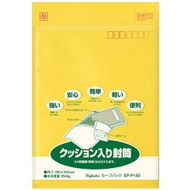 マルアイ MARUAI [封筒] クッション付封筒 セーフパック No.50 1枚入 SP-P150