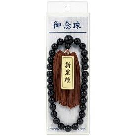 マルアイ MARUAI [数珠] 数珠 男性用 No.21 1連入 ジユ-21