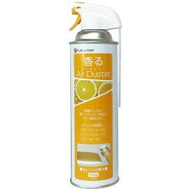 FUERUNET 香るエアダスター オレンジの香り[FNCJB03TOR]
