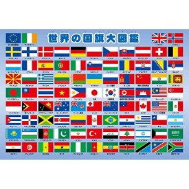 アポロ社 Apollo-sha 26-606 ピクチュアパズル 世界の国旗大図鑑