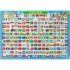 アポロ社 Apollo-sha 26-624 ピクチュアパズル 国旗だいしゅうごう