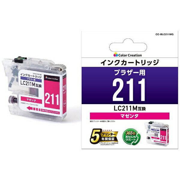 カラークリエーション 【互換】[ブラザー:LC211M(マゼンタ)対応] 互換カートリッジ CC-BLC211MG