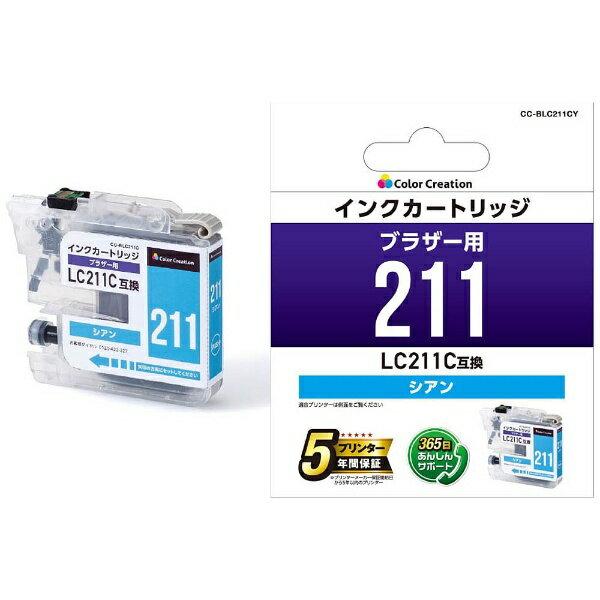 カラークリエーション 【互換】[ブラザー:LC211C(シアン)対応] 互換カートリッジ CC-BLC211CY