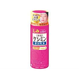 小林製薬 Kobayashi 薬用ケシミン密封乳液130ml