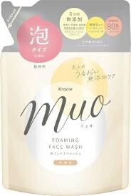 クラシエ Kracie Muo(ミュオ) 泡の洗顔料(180ml)つめかえ用〔洗顔料〕【wtcool】