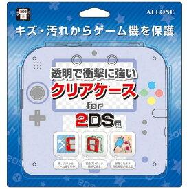 アローン ALLONE 透明で衝撃に強い クリアケース for 2DS用【2DS】