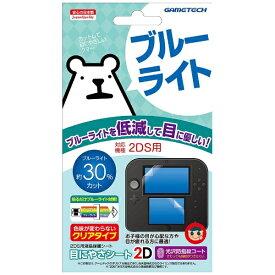 ゲームテック GAMETECH 2DS用液晶保護シート 目にやさシート 2D【2DS】