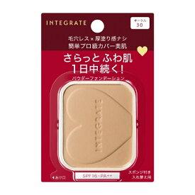 資生堂 shiseido INTEGRATE (インテグレート)プロフィニッシュファンデーション オークル30 (レフィル)(10g)