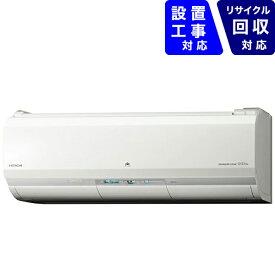 日立 HITACHI RAS-X25G-W エアコン 2017年 ステンレス・クリーン 白くまくん Xシリーズ スターホワイト [おもに6畳用 /100V][RASX25G+RACX25G]