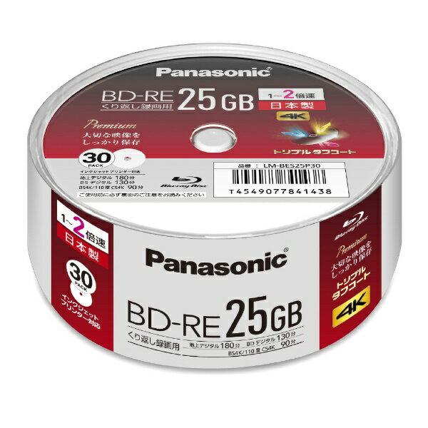 パナソニック Panasonic LM-BES25P30 録画用BD-RE [30枚 /25GB /インクジェットプリンター対応][LMBES25P30] panasonic
