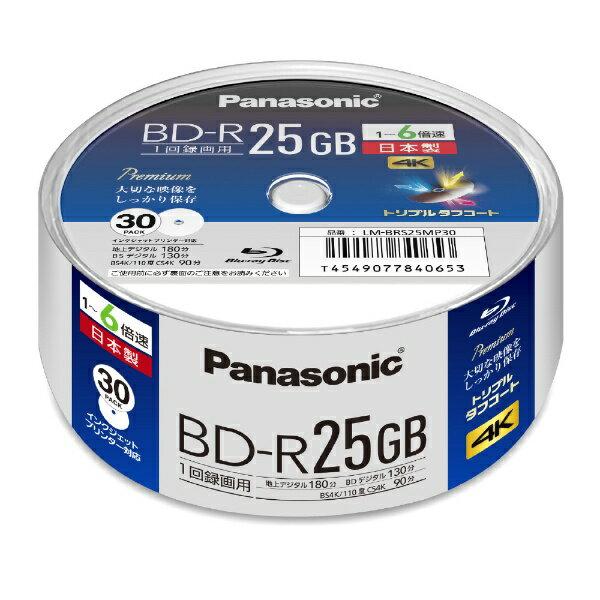 パナソニック Panasonic LM-BRS25MP30 録画用BD-R [30枚 /25GB /インクジェットプリンター対応][LMBRS25MP30] panasonic