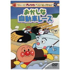 バップ VAP それいけ!アンパンマン ベストセレクション おかしな自動車レース 【DVD】