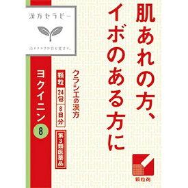 【第3類医薬品】 漢方セラピーヨクイニン(24包)【wtmedi】クラシエ Kracie