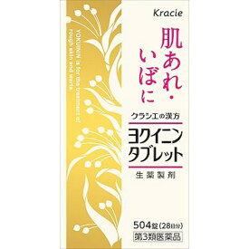 【第3類医薬品】 ヨクイニンタブレット(504錠)【wtmedi】クラシエ Kracie