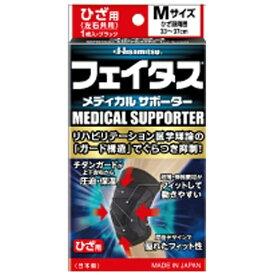 久光製薬 Hisamitsu フェイタス メディカルサポーター ひざ用 Mサイズ