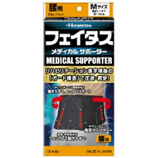 久光製薬 Hisamitsu フェイタス メディカルサポーター 腰用 Mサイズ
