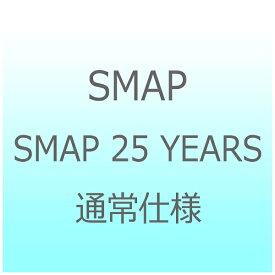 ビクターエンタテインメント Victor Entertainment SMAP/SMAP 25 YEARS 通常仕様 【CD】 【代金引換配送不可】