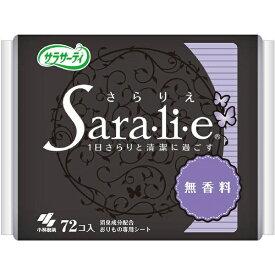 小林製薬 Kobayashi サラサーティ SARA・LI・E(さらりえ) 無香料 72個入〔サニタリー用品(生理用品)〕【rb_pcp】