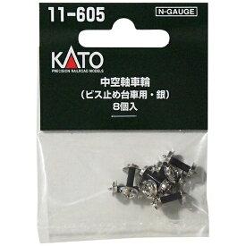 KATO カトー 【Nゲージ】11-605 中空軸車輪(ビス止め台車用・銀) (8個入)