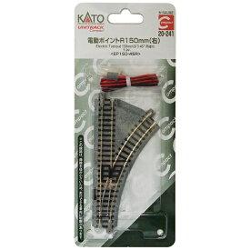KATO カトー 【Nゲージ】 20-241 ユニトラックコンパクト 電動ポイントR150mm45°右