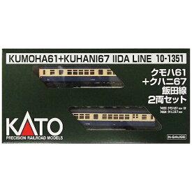 KATO カトー 【Nゲージ】10-1351 クモハ61 + クハニ67 飯田線 2両セット