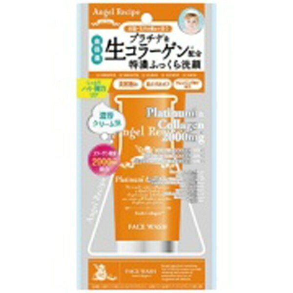 ステラシード Stella Seed 【数量限定】【エンジェルレシピ】リッチモイスト 洗顔フォーム