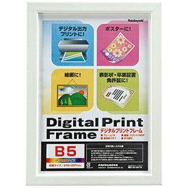 ナカバヤシ Nakabayashi デジタルプリントフレーム B5/A5(ホワイト) フ-DPW-B5-W[フDPWB5W]