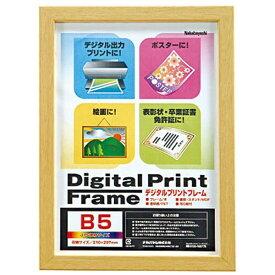 ナカバヤシ Nakabayashi デジタルプリントフレーム B5/A5(ナチュラル) フ-DPW-B5-N[フDPWB5N]