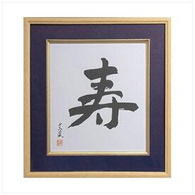 ナカバヤシ Nakabayashi 木製 色紙額(寿)(紺) フ-CW-201-B[フCW201B]
