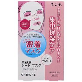 ちふれ化粧品 美容液 シート マスク S4枚入