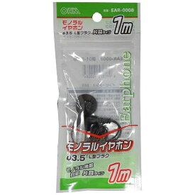 オーム電機 OHM ELECTRIC インナーイヤー型 EAR-0008 ブラック [φ3.5mm ミニプラグ][EAR0008]