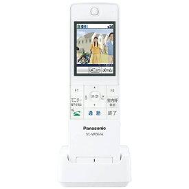 パナソニック Panasonic ワイヤレスモニター子機 VL-WD616[インターホン ワイヤレス 子機 VLWD616]