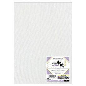 ヒサゴ HISAGO クラッポ和紙[A4サイズ /10枚]各種プリンタ 銀河 金銀入り 白 QW21S