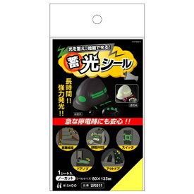 ヒサゴ HISAGO 特殊ラベル 蓄光シール クリーム SR011 [1シート /1面][SR011]